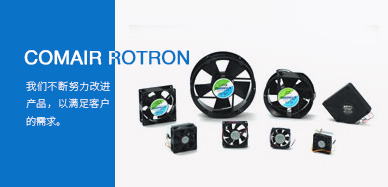 Comair Rotron风机旗舰店